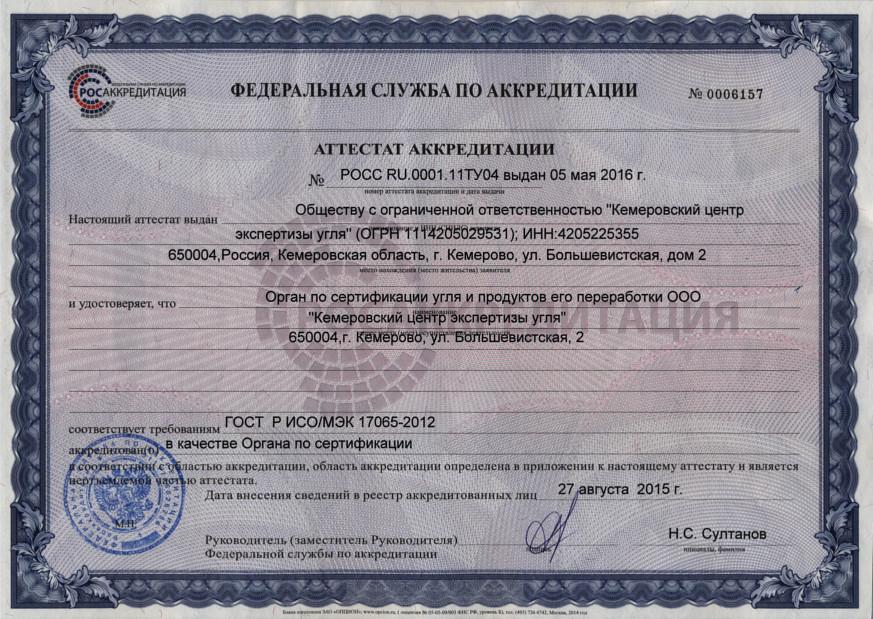 Эксперты органа по сертификации